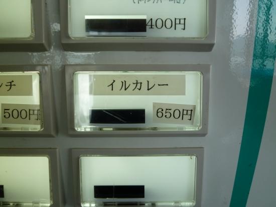 s-P1050115