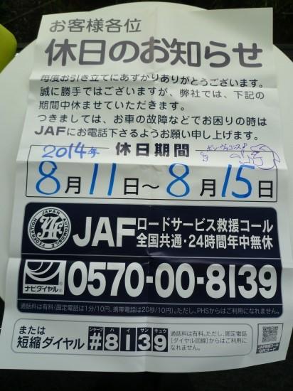 s-P1060193