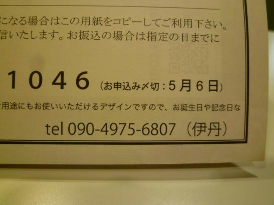 s-P1080134