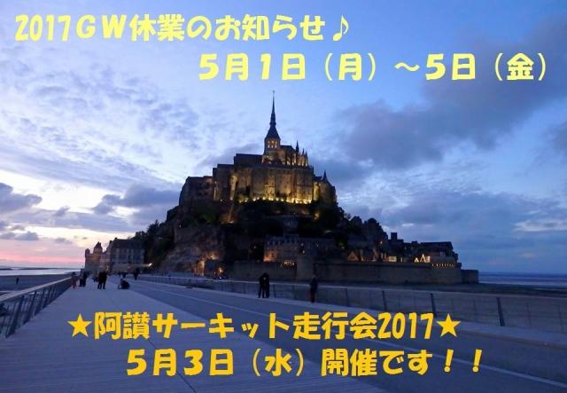 s-2017.5.1-5GW